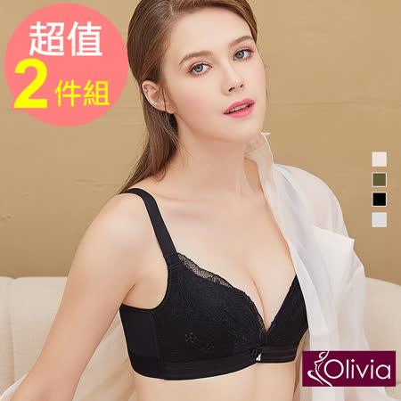 【Olivia】無鋼圈輕薄透裸感水晶杯內衣(2件組)