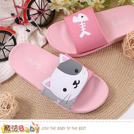 魔法Baby  童鞋 親子款兒童舒適拖鞋 sd0379