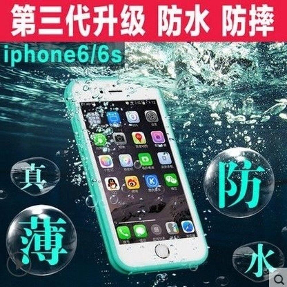 【Love Shop】三防手機殼 iphone三防手機殼 三防手機套 防水防摔防塵 iphone6 i6s/ plus