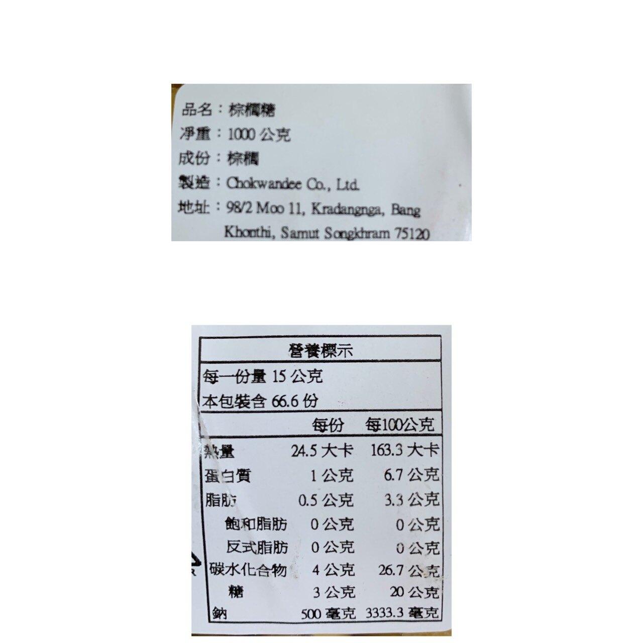 {泰菲印越} 泰國 玫瑰棕梠糖  棕櫚糖 1000克
