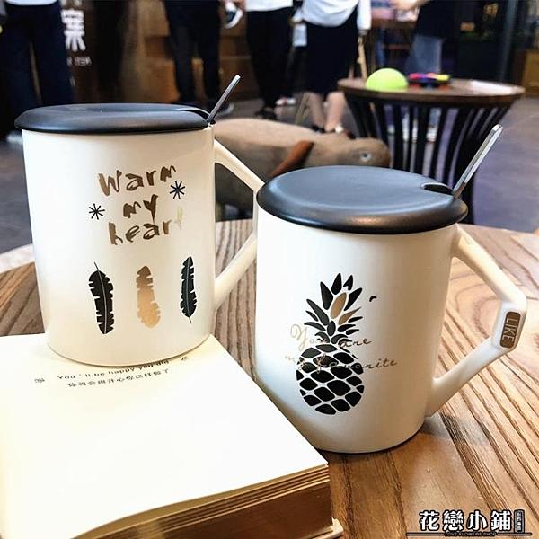 辦公室泡茶咖啡牛奶早餐水杯 馬克杯 北歐簡約清新陶瓷杯帶蓋帶勺馬克杯子