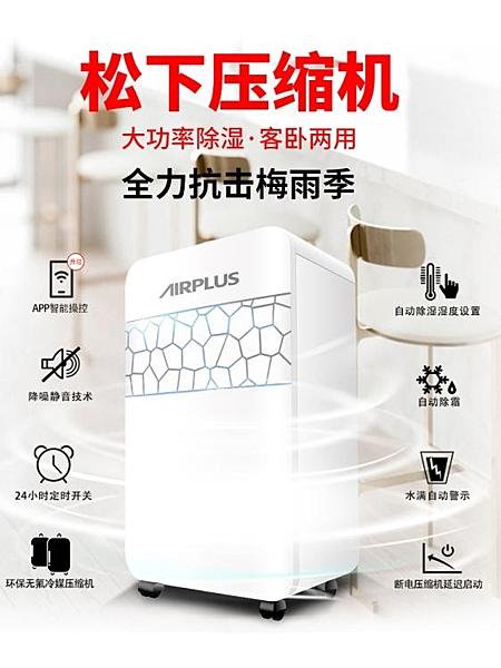 除濕器美國airplus除濕機家用臥室抽濕機室內地下室工業干燥除潮吸濕器 220vJD  美物 618狂歡