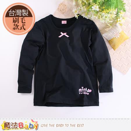 魔法Baby 女童內衣 台灣製刷毛長袖保暖內衣 k60506