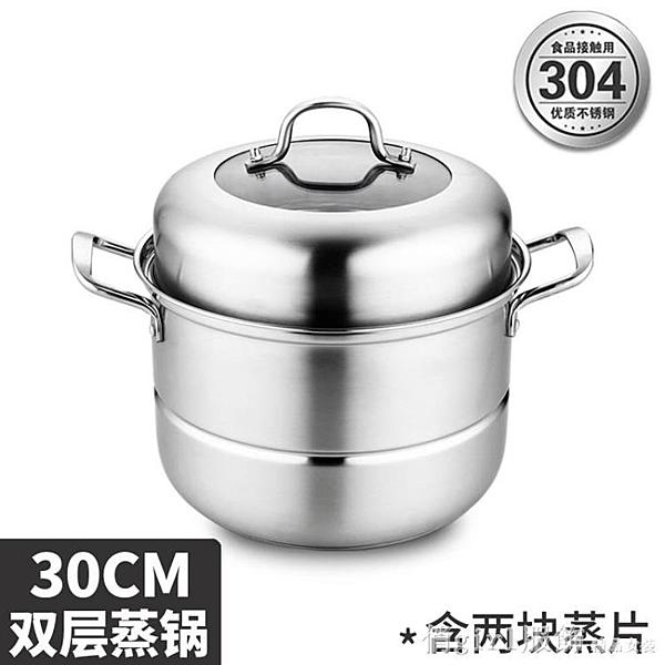 蒸鍋304不銹鋼三層加厚大號蒸籠饅頭家用小1雙2層電磁爐煤氣灶用  開春特惠 YTL