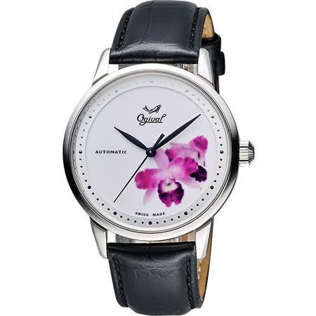 Ogival 愛其華 花繪經典彩繪機械腕錶 蘭花版 1929-24.2AGS皮