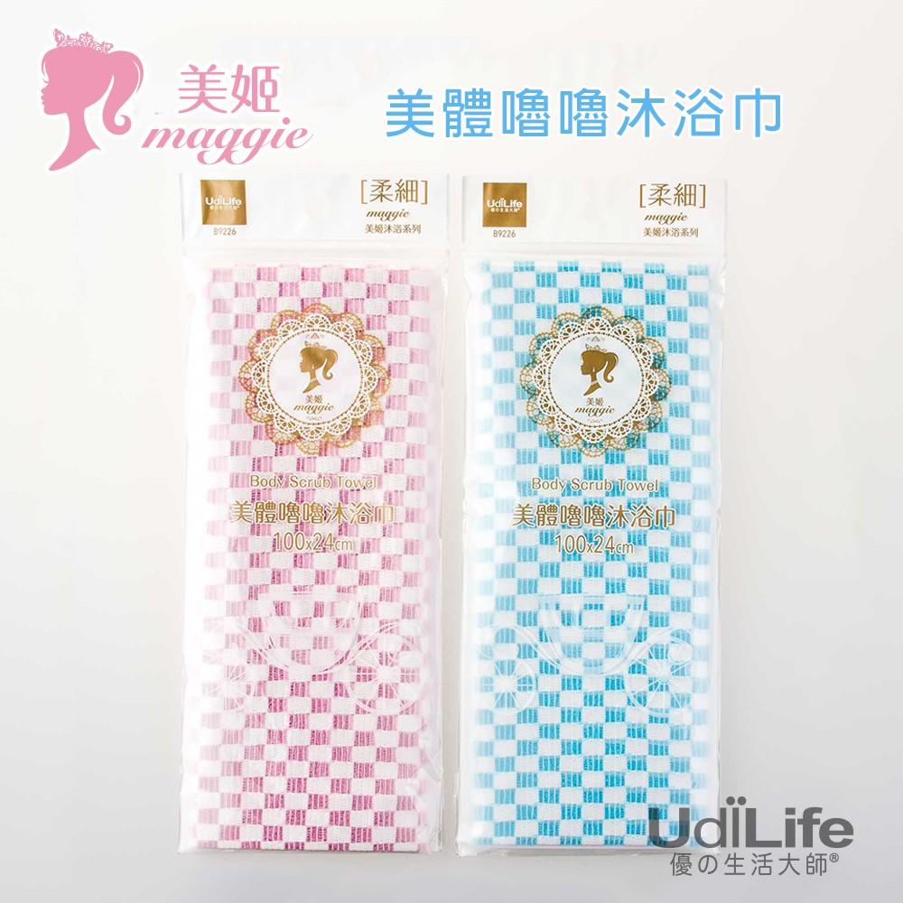UdiLife 生活大師 美姬 美体嚕嚕沐浴巾