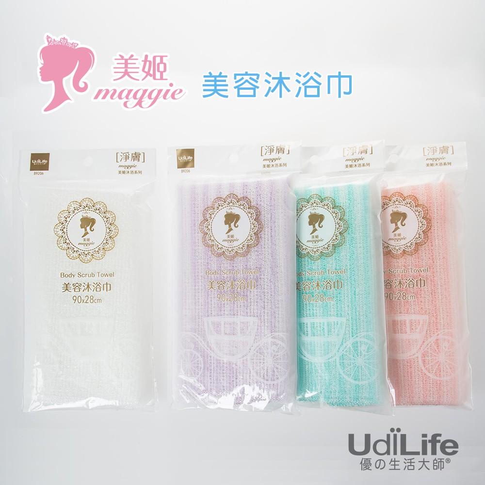 UdiLife 生活大師 美姬 美容沐浴巾1入