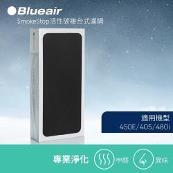 【瑞典Blueair】 SmokeStop Filter/400 SERIES活性碳濾網 (1片/1組)