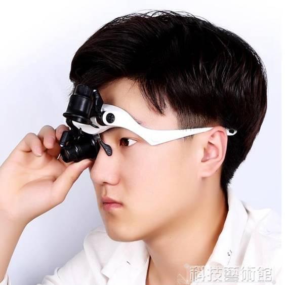 放大鏡 龍眼頭戴眼鏡式維修放大鏡修鐘錶帶LED燈高清雙眼式郵票鑒定20倍  艾琴海小屋   中秋節免運