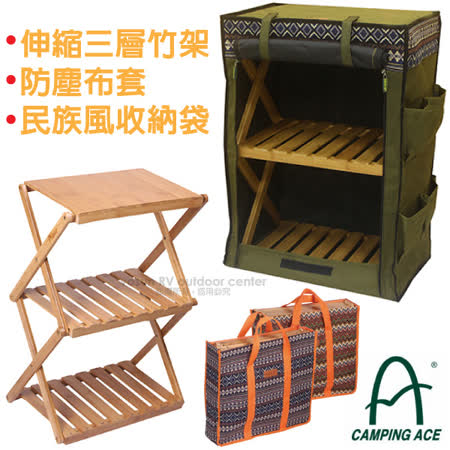 【台灣 Camping Ace】達人系列_升級版伸縮式三層竹板置物架+防塵套+民族風提袋.帳蓬收納層架/居家戶外露營桌 _ARC-109-3A-set