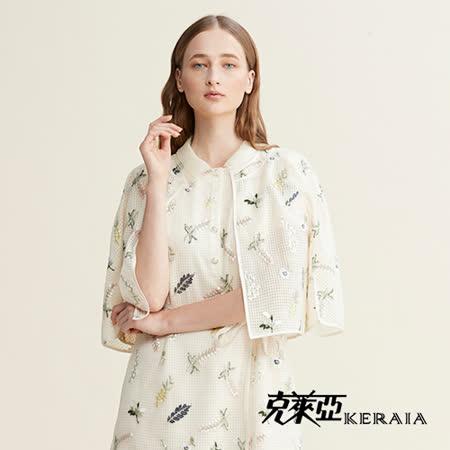 【克萊亞KERAIA】繡花格紋無領五分袖短外套