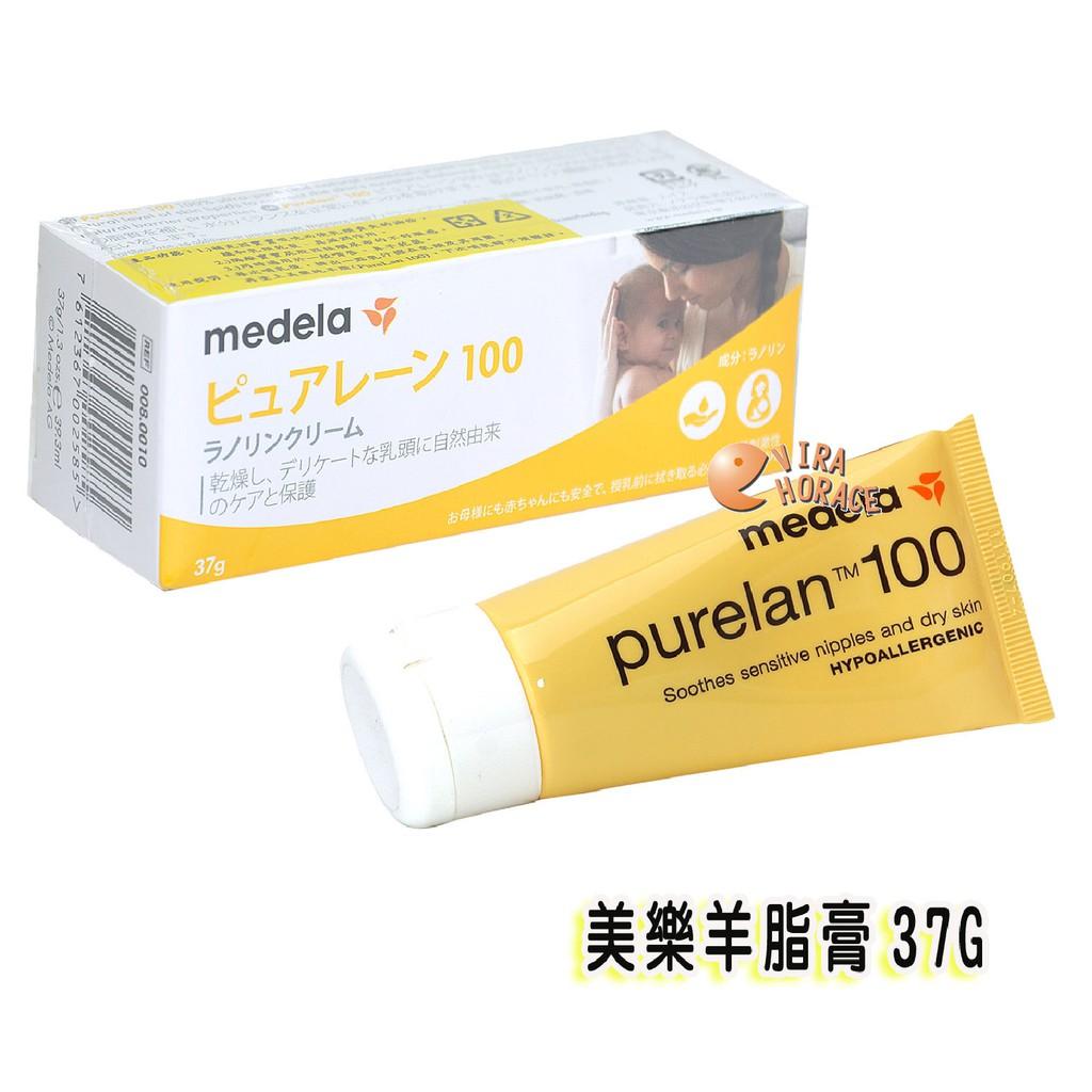 Medela 美樂純羊脂37g(羊脂膏)Purelan 100 門市經營 保證原廠公司貨 HORACE