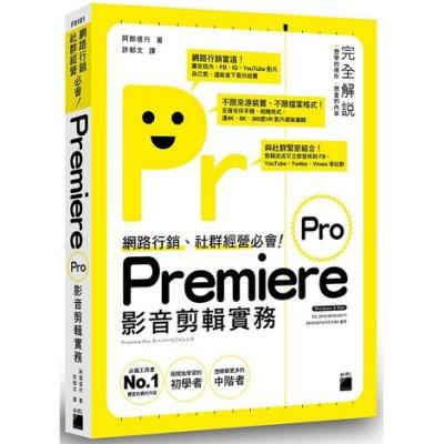 網路行銷、社群經營必會!Premiere Pro 影音剪輯實務(新書 免郵資 任買五本再送一本)