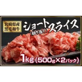 「宮崎県産黒毛和牛」ショートスライス(切り落とし)1kg【C214】