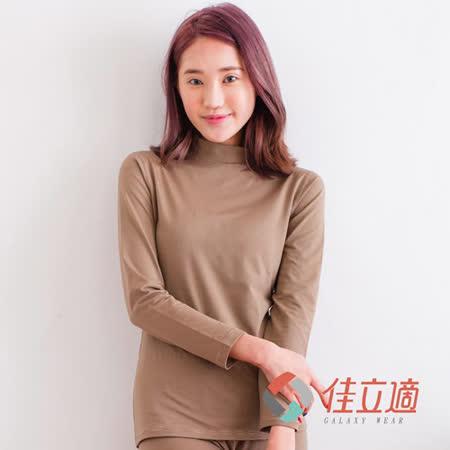 3M-佳立適-蓄熱保暖衣-女高領-卡其色