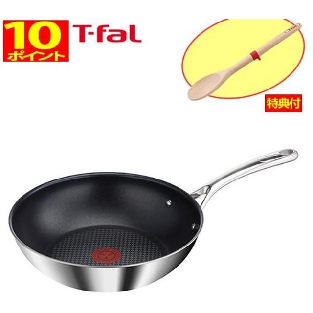 T-fal リザーブ 中華鍋 フライパン ティファール ウォックパン28cm