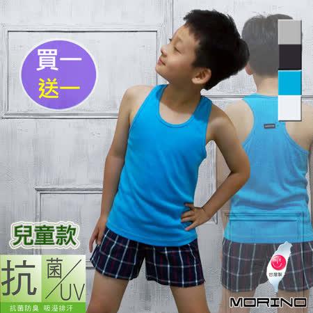 【MORINO摩力諾】兒童抗菌防臭運動背心--挖背款~買一送一