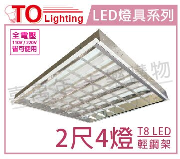 TOA東亞 LTTH2445EA LED 10W 2尺4燈 5700K 白光 全電壓 T-BAR輕鋼架 _ TO430170