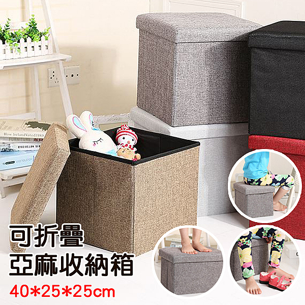 【7748】可折疊亞麻長方型收納箱 儲物 鞋凳 客廳 臥室(多色可選)