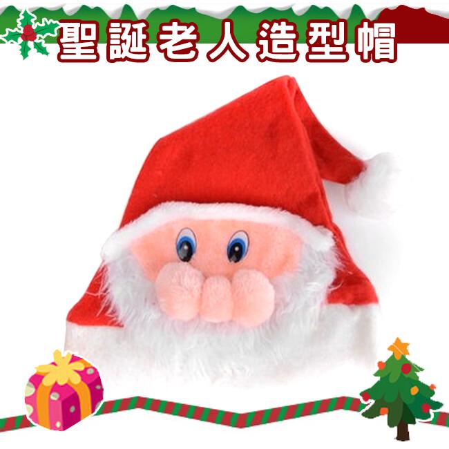 聖誕帽 (老人頭款) 聖誕不織布帽子 聖誕節帽子 耶誕帽 聖誕老人帽子 成人規格 聖誕老人