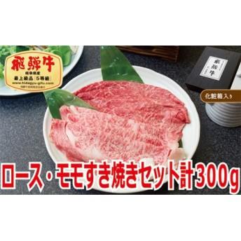 【化粧箱入り・最高級A5等級】飛騨牛ロース・モモすき焼きセット計300g