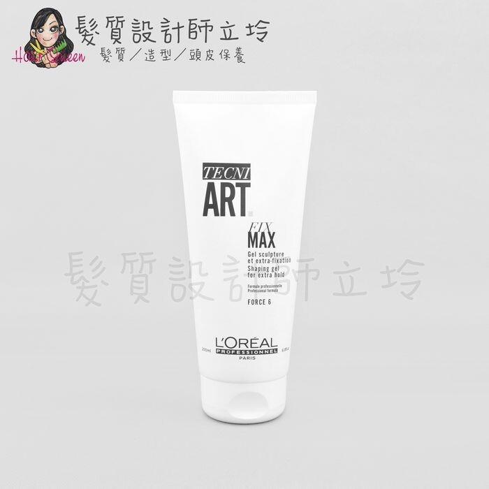 立坽造型品台灣萊雅公司貨 loreal 純粹造型 銳利定型膠200ml