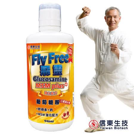 【信東生技】FLY FREE 信東飛靈葡萄糖胺液(946ML/瓶) 假日偷殺