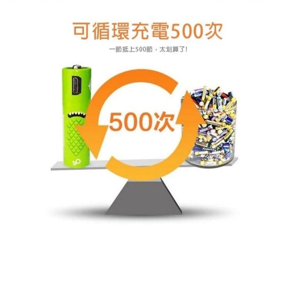 【Love Shop】四入組3號USB充電電池 AA電池 3號/4號可選 市面通用款
