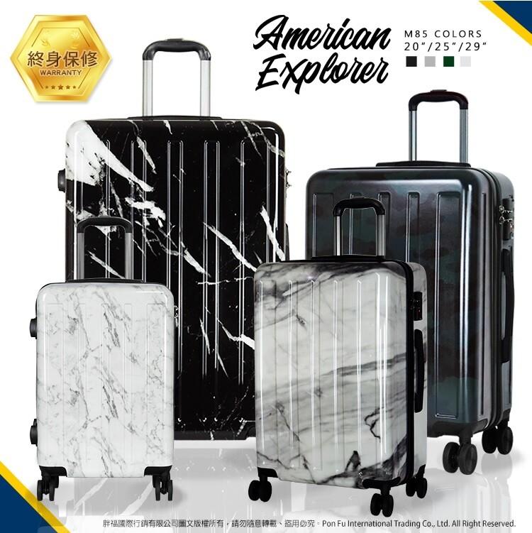 美國探險家american explorer 行李箱 霧面迷彩 輕量旅行箱 29吋 飛機大輪 m85