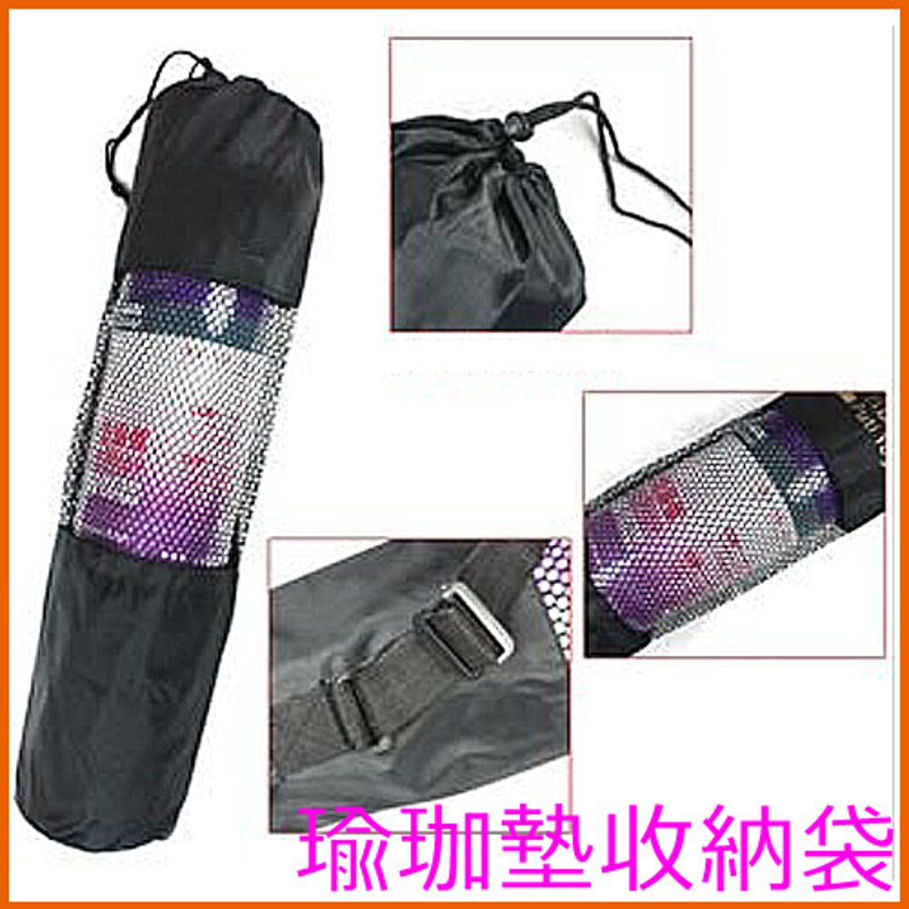 【Love Shop】瑜珈墊收納袋 適用8mm/10mm/15mm 通用型 瑜珈墊專用袋 背帶/瑜珈專用帶/瑜珈墊背帶