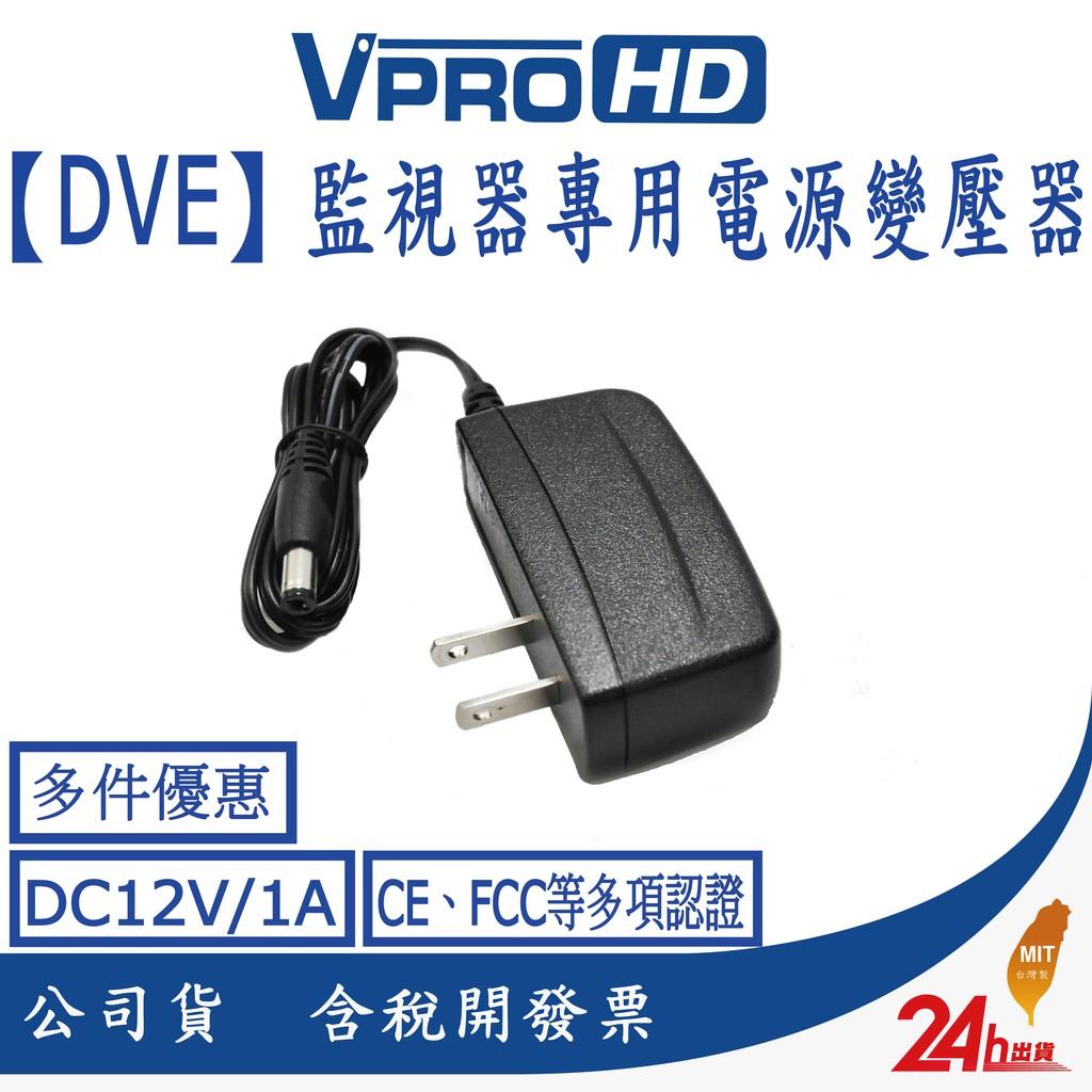 【VPROHD】電源 變壓器 【DVE帝聞】DC12V/1A 安規認證 適用 正港純類比 AHD TVI 攝影機 監視器