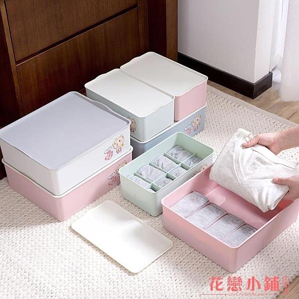 內衣 收納 分格內衣收納盒有蓋內褲內衣盒 塑料襪子內衣褲盒子整理盒
