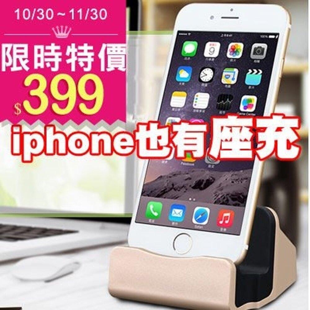 【Love Shop】iphone6/7/8 流線型座充 桌面手機支架 蘋果6/7/8 plus 底座 充電支架