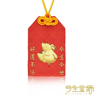 今生金飾 鼠來寶御守 贈彌月龍袍禮盒or三寶禮盒二選一
