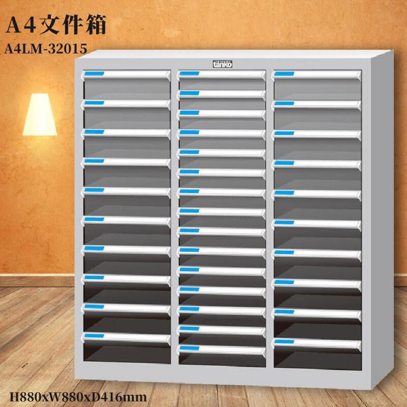tki a4lm-32015 文件箱 文件櫃 文件抽屜 收納櫃 收納抽屜 分類櫃 分類抽屜 辦公收納