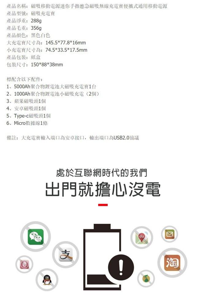 【Love Shop】2+1磁吸式行動電源+無線充電 膠囊應急行動電源/迷你手指充充電飽