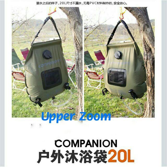户外沐浴袋 露營太陽能熱水袋 野外洗澡儲水袋20L