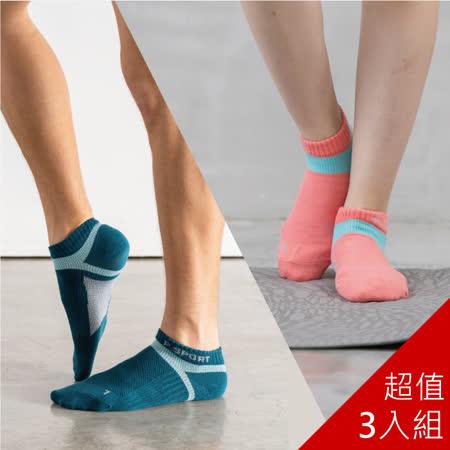 【friDay加值服務】貝柔輕量足弓護足船襪(3入組)(男女款)