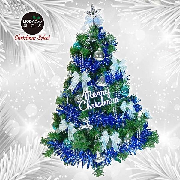 摩達客台灣製3尺(90cm)豪華型裝飾綠色聖誕樹(藍銀色系配件)(不含燈)