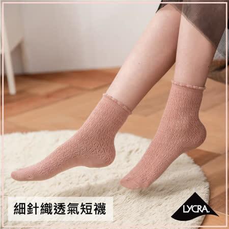 貝柔日系萊卡細針編織保暖毛短襪_雙格(單入)