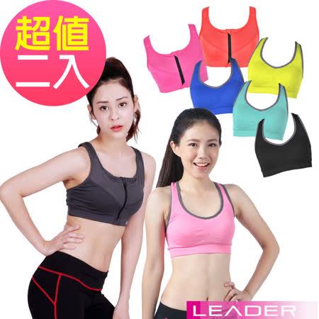 (團購)【Leader】女性專用 機能壓縮專業拉鍊背心 運動內衣 (超值二入)