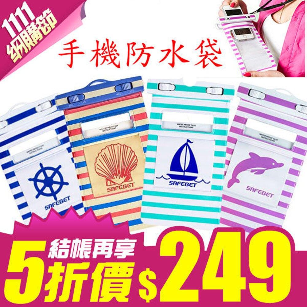 【Love Shop】韓版海洋風格手機防水袋漂流袋 旅行防水/潛水袋/三星note蘋果iphone plus