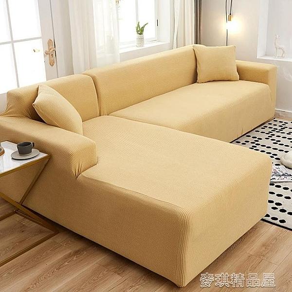 加厚彈力沙發套全包萬能套布藝沙發蓋布巾四季通用沙發套罩墊全蓋 麥琪精品屋