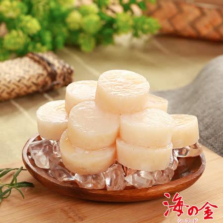 【海之金】超鮮甜扇貝肉1包(300g/包)(任選)