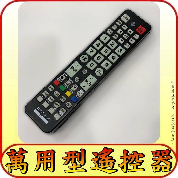 液晶電視 萬用遙控器【SUNVIEW SUPER SONIC (禾聯副牌) SWIFT SYNCO (新格) 】