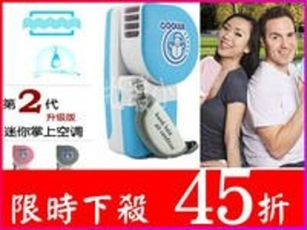 【Love Shop】USB迷你小風扇 水冷技術 隨身冷空調 冷風機 可愛風扇USB電池兩用