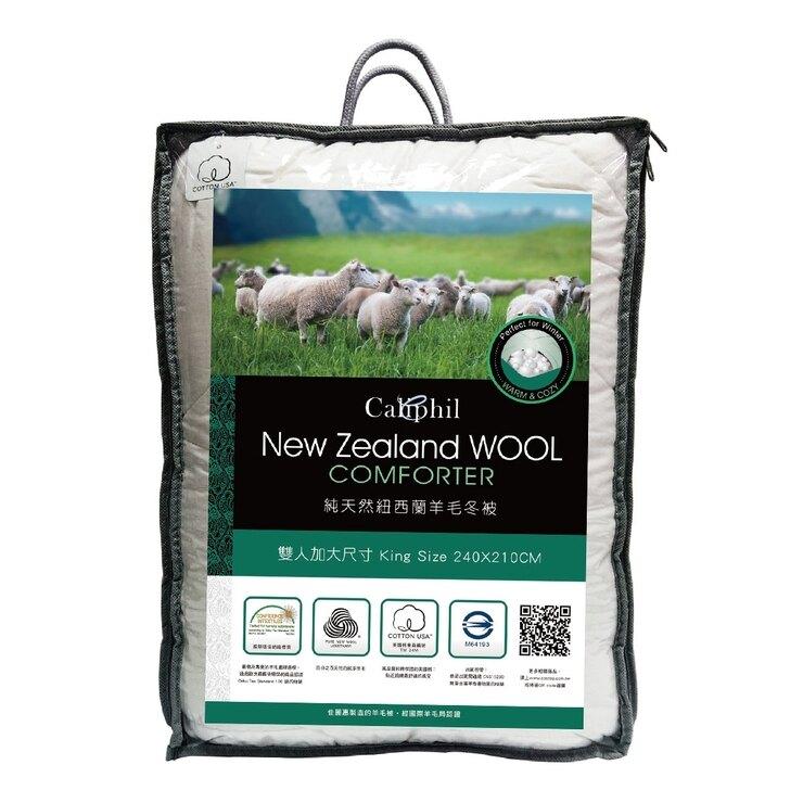 Caliphil 雙人加大天然紐西蘭羊毛冬被 - 240 x 210 公分