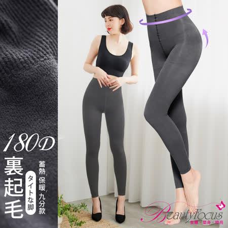 【BeautyFocus】台灣製180D裏起毛保暖九分褲襪-24209深灰