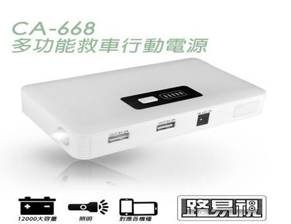 【原廠正品專賣店】路易視 CA-668 多功能救車行動電源 雙USB接孔 平板手機通用 LED顯示