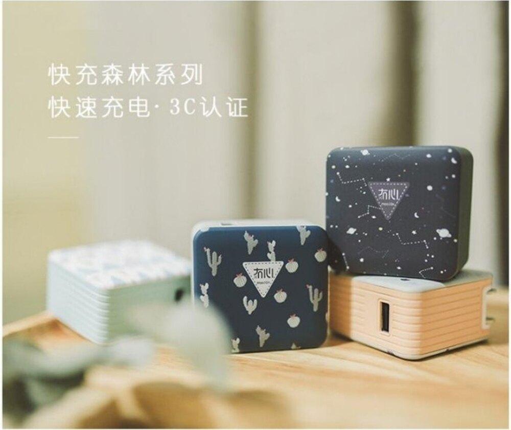 【Love Shop】有心 QC3.0充電頭/快充 森林系列手機充電器/快充充電頭